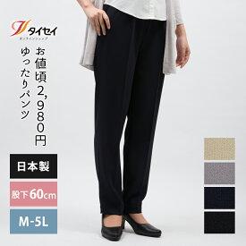 シニアファッション ゆったりシルエットパンツ ウエストゴム交換 50代 60代 70代 80代 ブラック有 レディース 夏 股下60cm S M L LL 3L 4L 5L 品番902