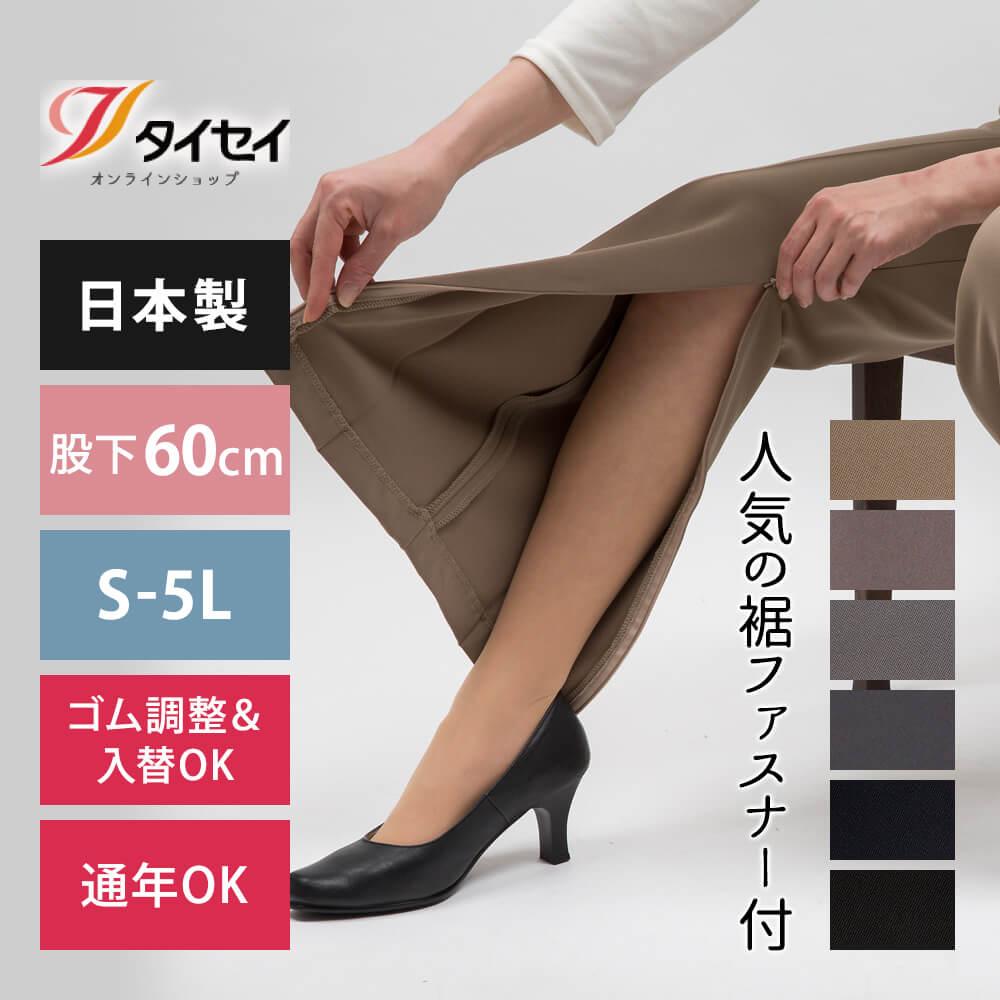 385 裾ファスナー付き足湯パンツ 多段階ウエストゴム交換 レディース 股下60 S〜5L