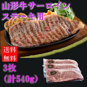 BS-1200 山形牛サーロインステーキ用(3枚)【ギフト】【贈答品】【御祝】【母の日】【誕生日】【お祝い】
