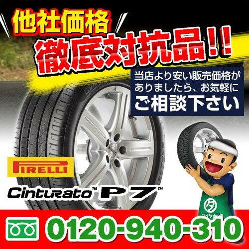 【2016〜2017年製造】ピレリ チントゥラート P7 245/40R18 93Y AO アウディ承認 サマータイヤ(並行輸入商品)