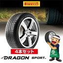 2017年製 ピレリ ドラゴンスポーツ 225/45R17 91W サマータイヤ 4本セット(ピレリ日本流通品)