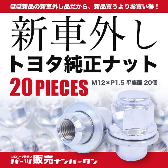 トヨタ toyota 純正 ホイール 用 ナット M12 ×P1.5 平座面 20個 袋タイプ【送料無料】