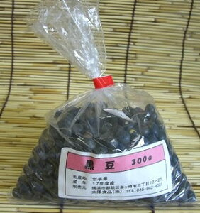 黒豆(国産) 300g(HZ)