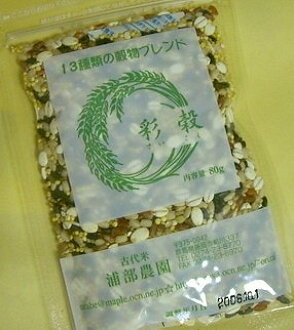 Urabe's Aya grain (millet blend) (obsolete pesticides and chemical fertilizers) (TZ)