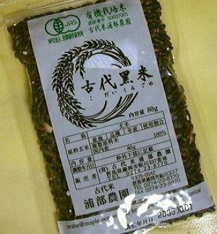 Urabe's ancient rice (250 g) * organic rice (TZ).