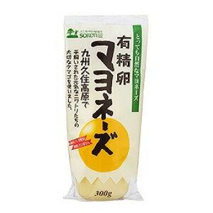 有精卵 マヨネーズ 300g(チューブ)(HZ)