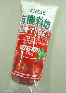 有機栽培完熟トマトケチャップ 300g(HZ)