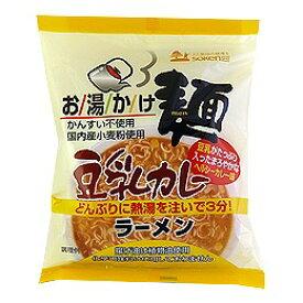 お湯かけ麺 豆乳カレー ラーメン(HZ)