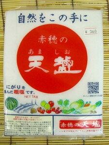 赤穂の天塩 1kg(HZ)