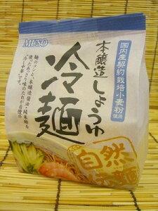 しょうゆ 冷麺(冷やし中華) 2食入国内産契約栽培小麦粉使用・生麺 ※夏季限定商品 【冷蔵】