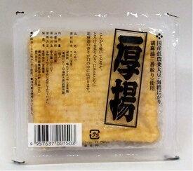 みやぎや) 特選 厚揚 280g 1枚 【冷蔵】