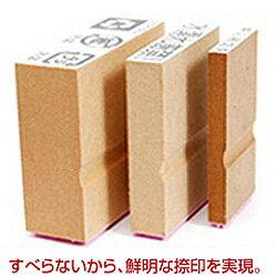PINE EXTRA STAMPパインエキストラスタンプ【フリーサイズ】印面サイズ:5×25(mm)