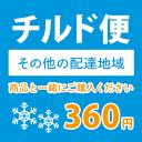 商品と一緒にご購入ください「チルド便追加料金」その他地域(北海道・沖縄・東北以外)