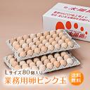 業務用卵「太陽卵ピンク玉Lサイズ(80個入り)」送料無料/家庭用/業者用/箱売り/まとめ買い/大量/たまご/玉子…