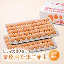 業務用たまご「太陽卵赤玉Lサイズ(80個入り)」送料無料 家庭用 業者用 箱売り まとめ買い 九州産 大量 タマゴ 玉子 …