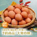 【予約商品】大寒の日限定!金運・健康運を呼ぶ「2021年大寒の卵(30個入り)」1月20日産まれのみ/数量限定/高級赤玉/送料無料/九…