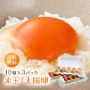 九州産赤玉「太陽卵(10個入り3パック)」家庭用 全国送料無料 小分け 朝採れ 長崎産 たまご タマゴ 玉子 生卵 鶏卵 …