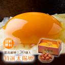 赤玉最高級卵ブランド「特選太陽卵(30個入り)」送料無料 贈答用 お歳暮 九州産 長崎産 濃厚 お土産 お見舞い 祝い返…