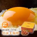赤玉最高級卵ブランド「特選太陽卵(50個入り)」送料無料 贈答用 お歳暮 九州産 長崎産 濃厚 お土産 お見舞い 祝い返…