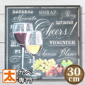 木製看板30 ワイン インテリア ポスター BAR バー 赤ワイン白ワイン チョークアート 黒板調 雑貨 メニュー シラーズ バルベーラ カベルネ・ソーヴィニヨン ワインポスター アートパネル 絵 モダン 一人暮らし 店舗用