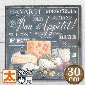 木製看板30 チーズ lu インテリア ポスター チョークアート 黒板調 アンティーク雑貨 種類 メニュー モッツァレラチーズ ブルーチーズ ゴルゴンゾーラチーズ サインボード サインプレート ア
