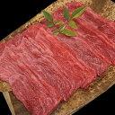 【送料無料・贈答ギフト用】黒毛和牛 神戸牛 モモ・肩すき焼き 500g