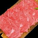 黒毛和牛 神戸ワインビーフ ロースすき焼き 300g