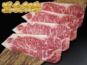 【贈答ギフト用】【黒毛和牛】サーロインステーキ 180g×4枚
