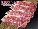 【贈答ギフト用】【黒毛和牛】神戸ワインビーフ サーロインステーキ 180g×4枚