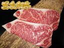 【黒毛和牛】サーロインステーキ 180g×2枚
