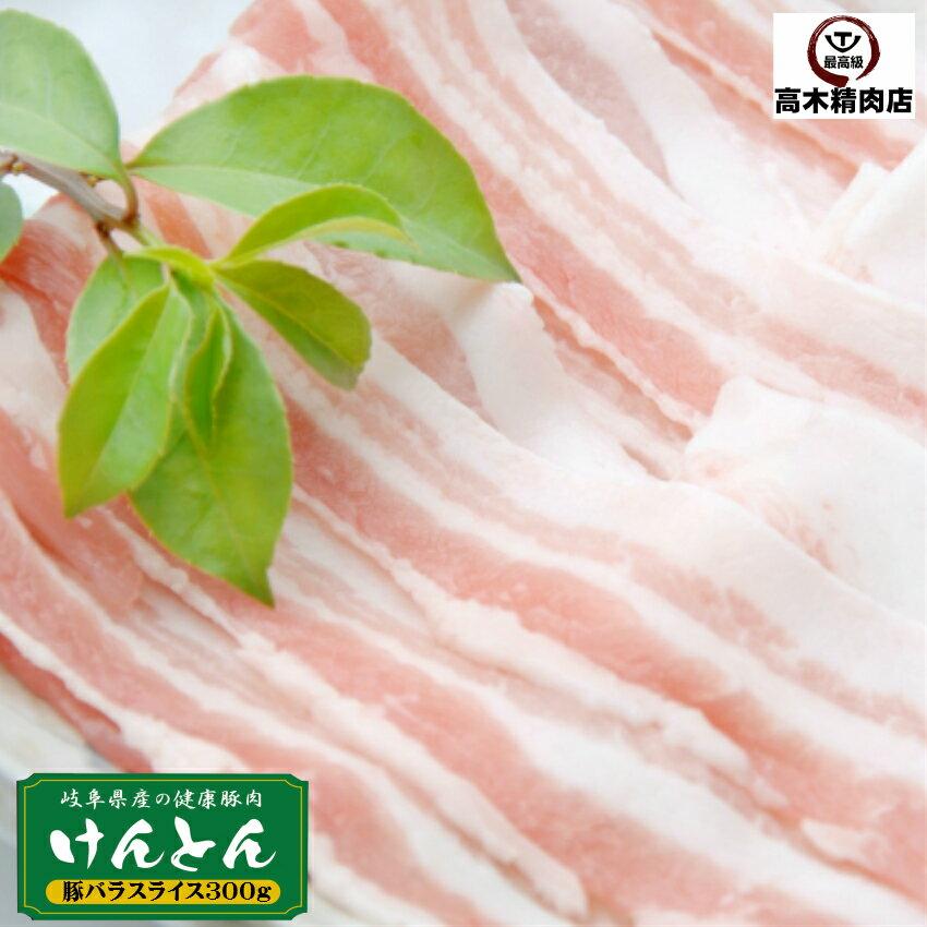 岐阜県産 けんとん豚バラスライス 300g 鍋用 炒め用