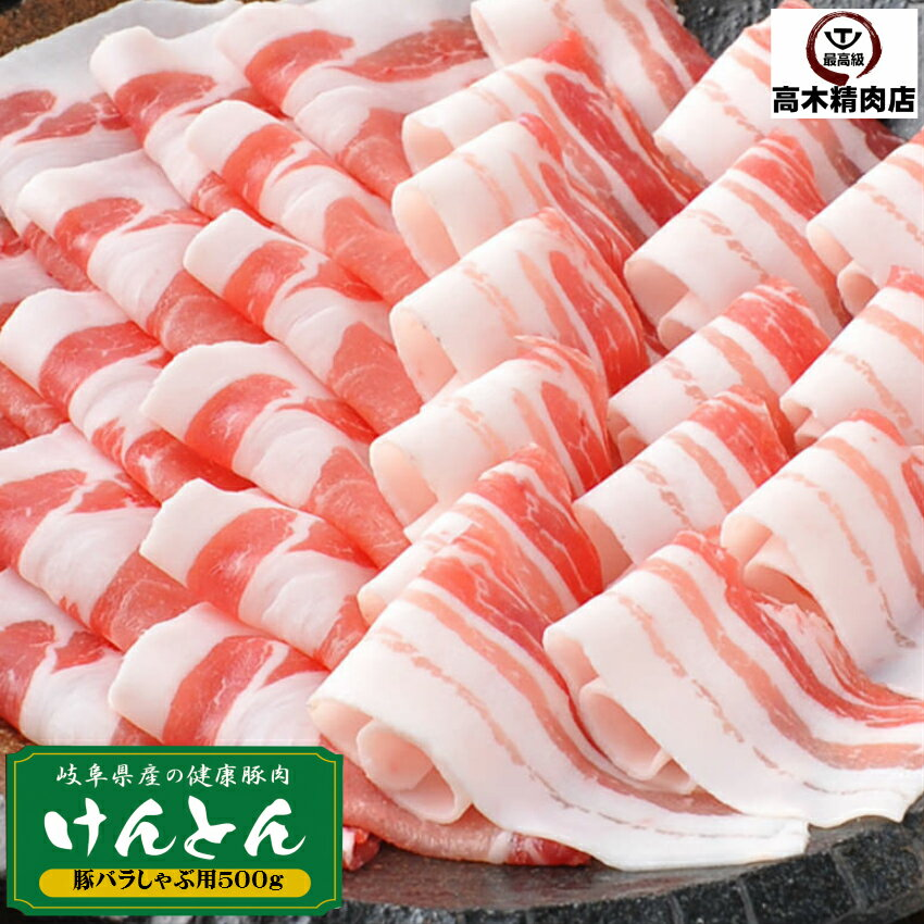 豚肉 バラしゃぶしゃぶ 500g けんとん豚 岐阜県 ばら 薄切り 鍋用 炒め用