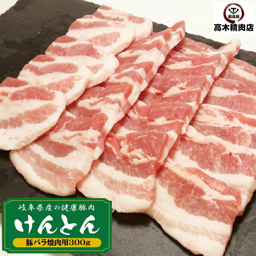 国産 豚バラ 300g 焼肉 ねぎま 選べる厚さ スライス BBQ 焼肉 バーベキュー けんとん豚 国産 豚肉 29日 肉の日 豚
