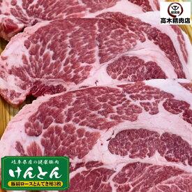 豚肉 肩ロース ステーキ 200g×3枚岐阜県 けんとん豚 トンテキ 国産 豚肉 29日 肉の日 豚 ぶた ロース 厚切り ステーキ