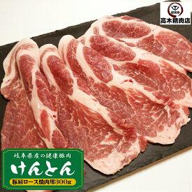 豚肉 肩ロース焼肉 300gけんとん豚 岐阜県 BBQ 焼肉 バーベキュー 豚肉 ぶた肉 ブタ肉