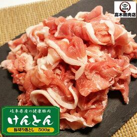 豚肉 切り落とし 500gけんとん豚 岐阜県産 すき焼き 豚丼 炒め物に 豚小間 豚コマ 切り落とし 豚肉 国産