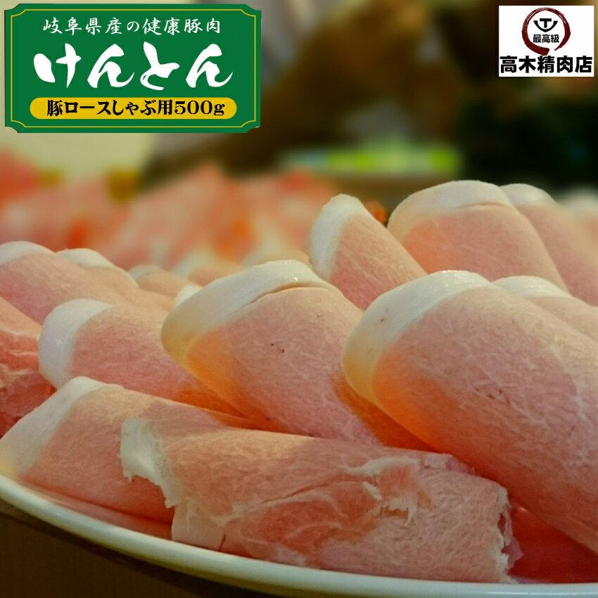 豚肉 ロース しゃぶしゃぶ用 500g けんとん豚 岐阜県 肩ロース 薄切り 鍋用 炒め用