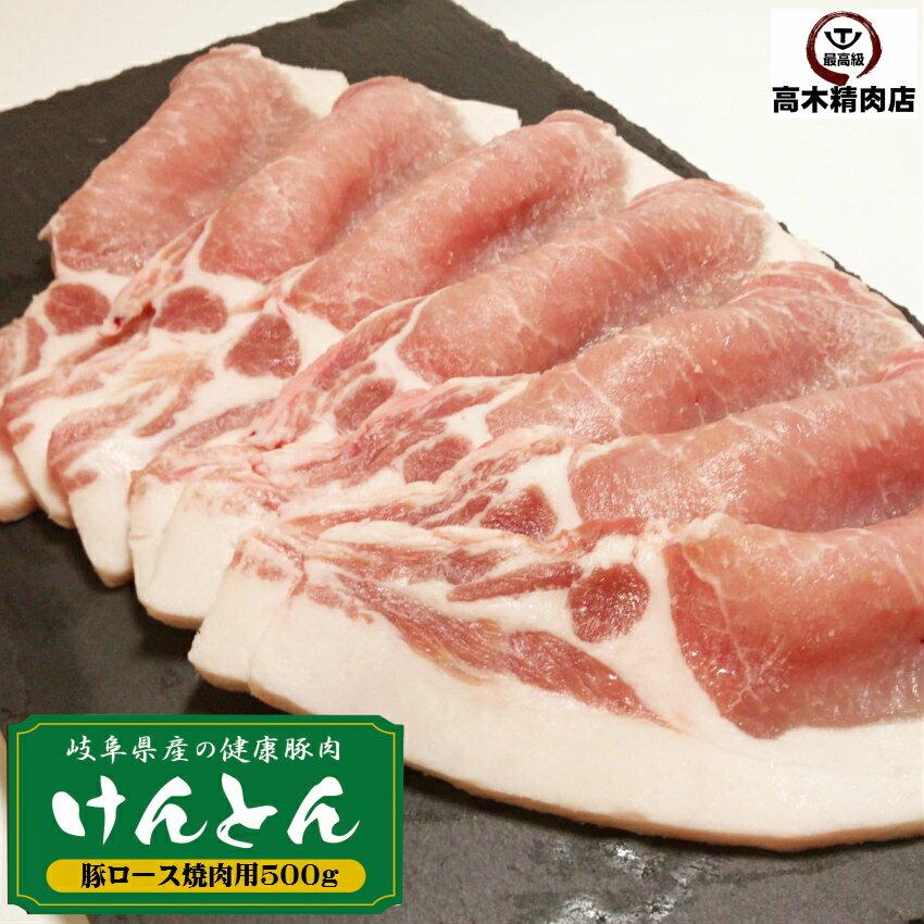 豚肉 ロース焼肉 500g岐阜県 けんとん豚 生姜焼 国産 豚肉 味噌漬け 肉の日 豚 ぶた ロース BBQ 焼肉