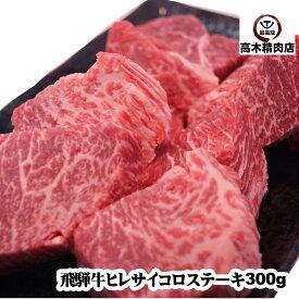 飛騨牛ヒレサイコロステーキ 岐阜県産 300g