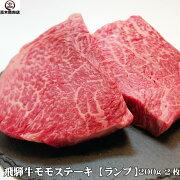 飛騨牛赤身ステーキ200g×2枚(ランプ大判を半分)お中元,お歳暮,父の日,お祝い