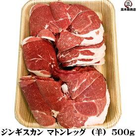 ジンギスカン マトンレッグ(羊)500gマトン 羊肉 ジンギスカン ジンギスカン マトン 肉 オーストラリア産 焼肉 丼 モモ肉 スライス