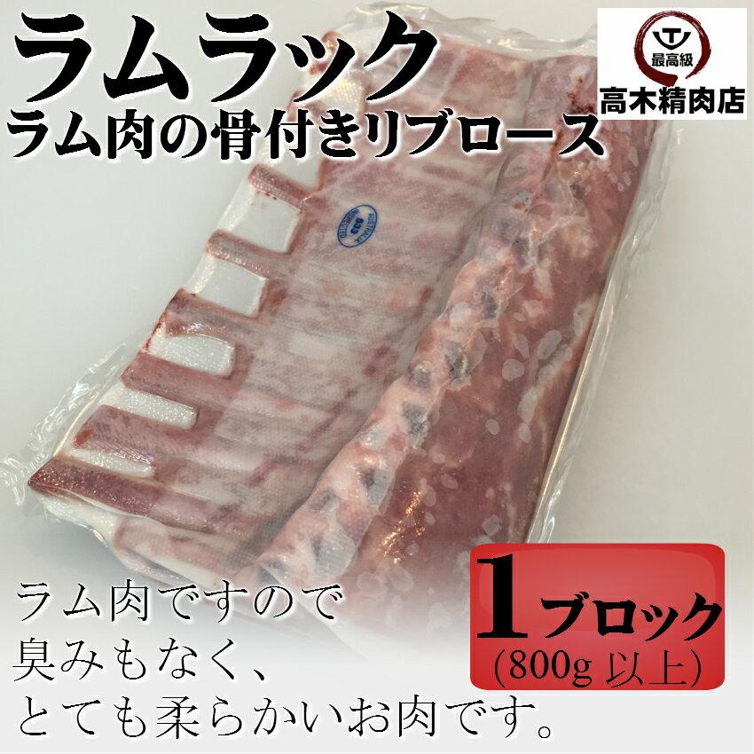 【ラムラック ブロック(1ブロック8本 )ラム骨付きロース肉】フレンチラムラック/ラム/仔羊/誕生日/贈り物に/母の日/