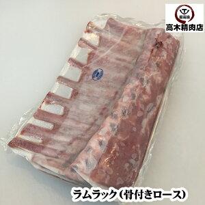 ラムラック ブロック(1ブロック8本 )ラム骨付きロース肉 フレンチラムラック ラム 仔羊 誕生日 贈り物に 母の日
