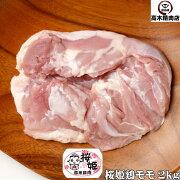 【桜姫鶏のモモ肉2kg】小分け真空/国産/銘柄鶏/宮崎県産/小分け真空/ビタミンEが豊富でヘルシー【売れ筋】【05P18Jun16】