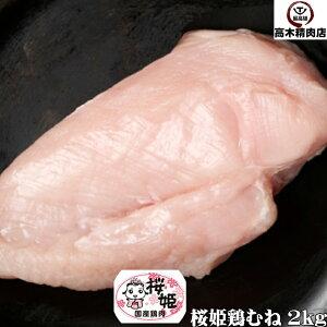 桜姫鶏 のムネ肉 約2kg使いやすい小分け真空国産 銘柄鶏 宮崎県産 ビタミンE が豊富でヘルシー【売れ筋】