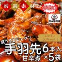 【桜姫鶏 食べるコラーゲン 手羽先 (宮崎県産)の 甘辛煮 6本入×5パック】【まとめ買い】【おすすめ】