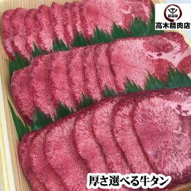 牛タン 200g 選べる厚さ薄切り 厚切り 選択 スライス 冷凍 アメリカ産 焼肉 バーべキュー