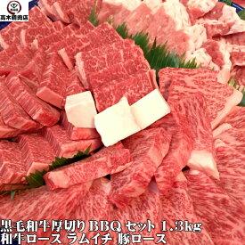 黒毛和牛 厚切りBBQセット 1.3kgバーベキュー 牛肉 豚肉 厚切り ロース ラムイチ
