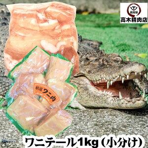 【送料無料】ワニのテール 約1kg小分け真空 低脂肪・低カロリー・高タンパク質な白身肉!