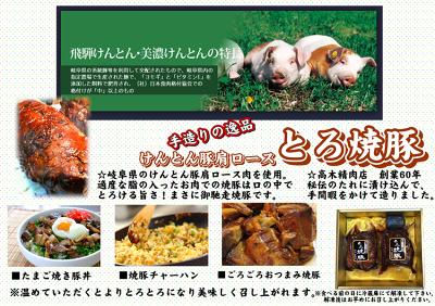 けんとん豚肩ロース肉とろ焼豚【化粧箱入】2個入(合計800〜850g)+特製のたれ